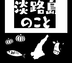 淡路島のこと